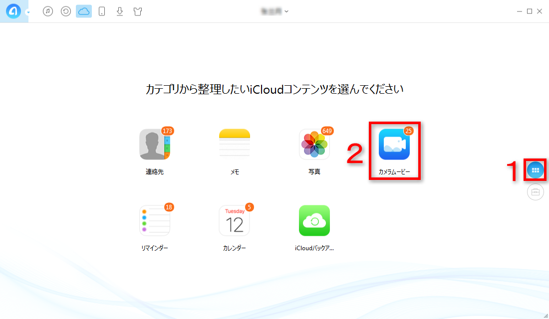 iCloudからビデオにアクセスする方法-Step 3
