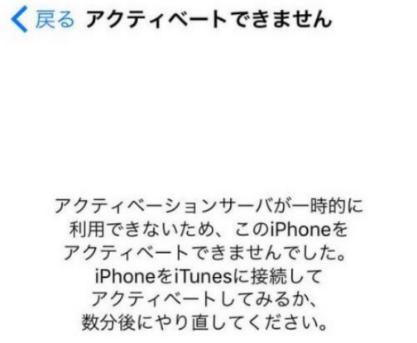 iOS 12アップデートでアクティベーションできない時の対処方法