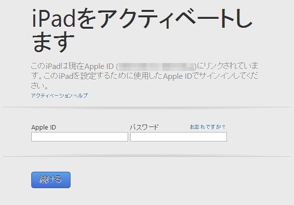 iOSデバイスをiTunes経由でアクティベーションする