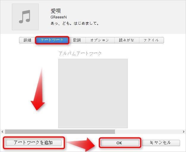 iTunesでアルバムアートワークを追加する方法方法