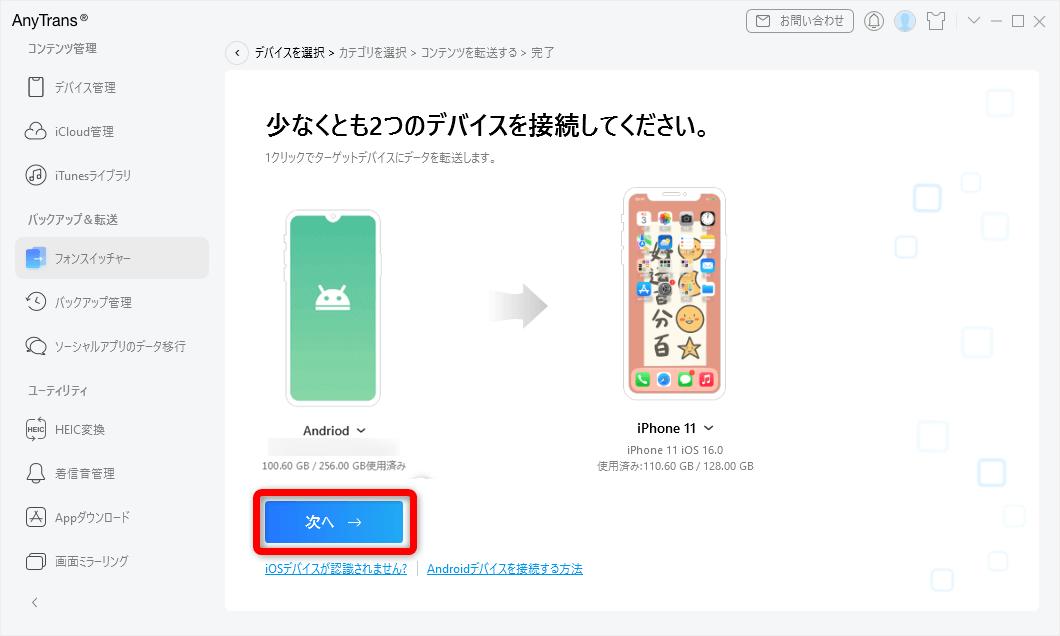 Androidデバイスを追加
