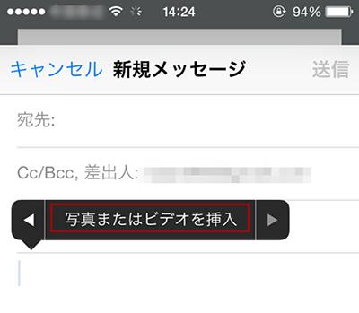 iPhone上で電子メールにファイルを添付