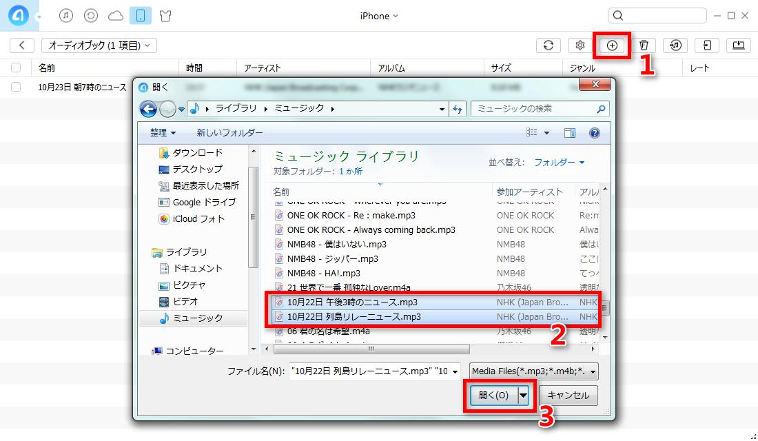 Step 3:AnyTrans for iOSでiPhoneにオーディオブックを追加する