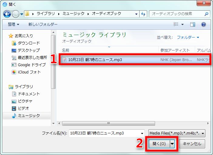 ステップ3-AnyTransでiPodにオーディオブックを追加する
