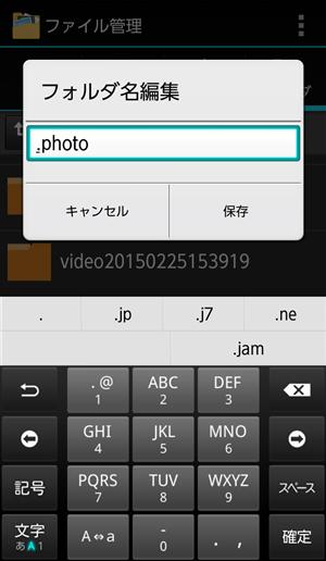 ファイルの名前を変更 出典:kitamura.jp
