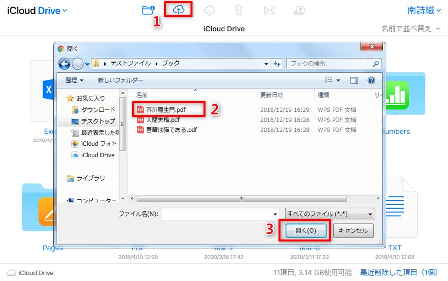転送したいファイルを追加