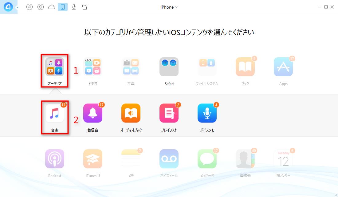iPhoneのミュージックをiTunesに追加する ステップ2