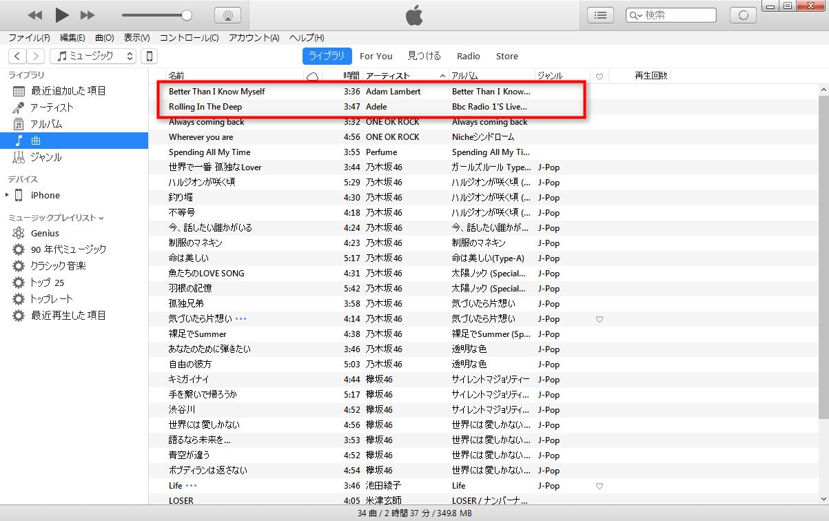 iPhoneのミュージックをiTunesに追加する