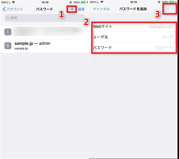WebサイトとAppのパスワードを追加