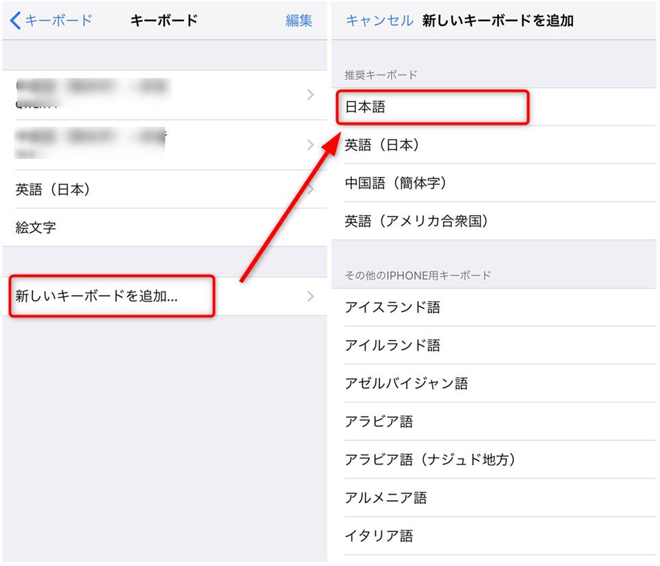 日本語キーボードを追加