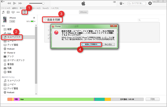 add music from itunes to iphone 2つの方法でitunesからiphoneに曲を入れる 18277