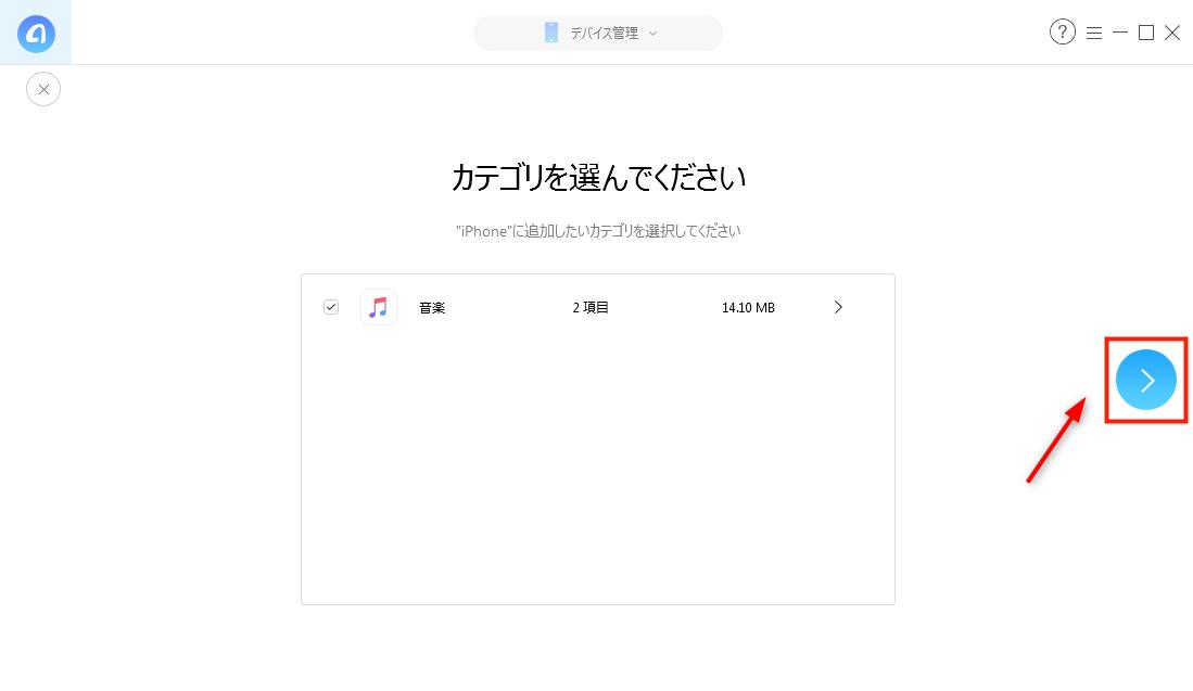 PCからiPhoneに音楽を追加する Step 4