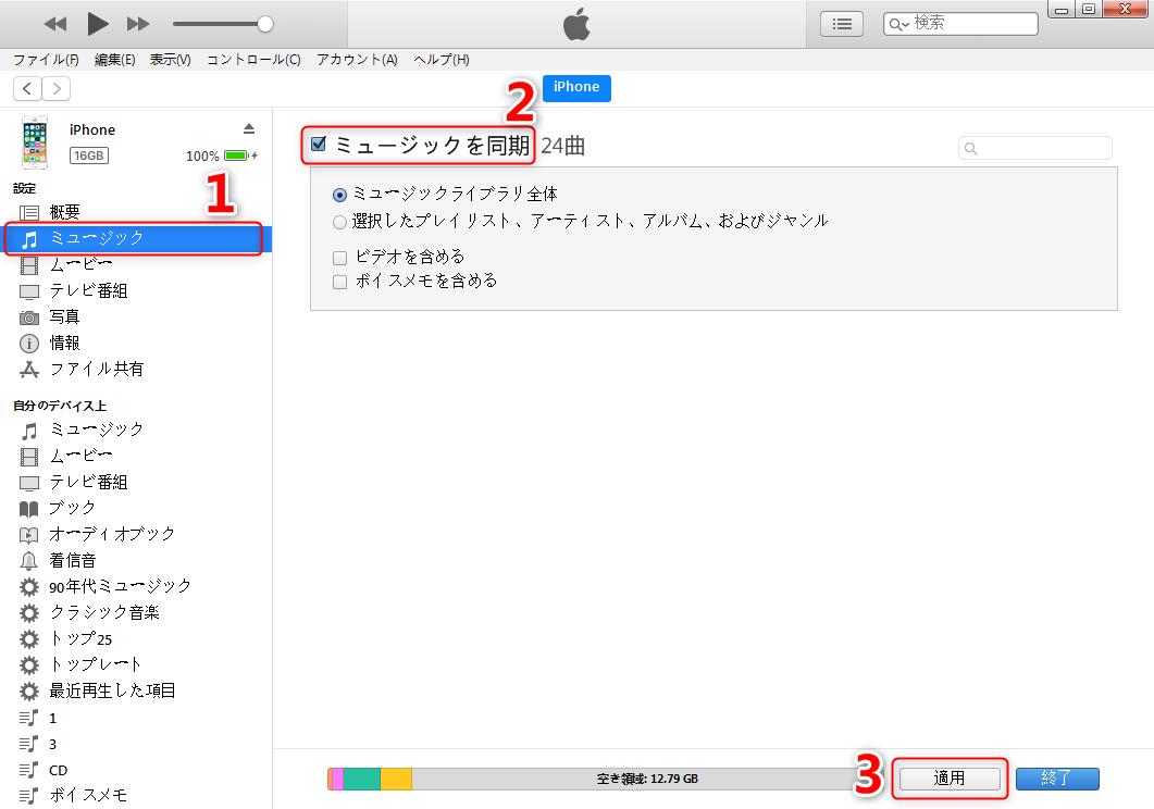 iTunesでPCからiPhoneに音楽を追加