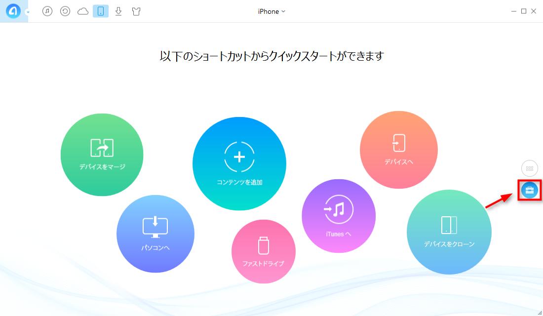 PCからiPhoneに音楽を追加する Step 1