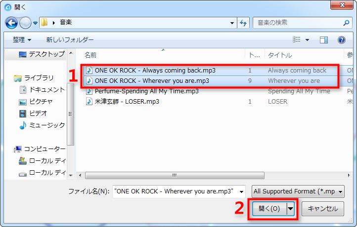 PCからiPhoneに音楽を追加する Step 3