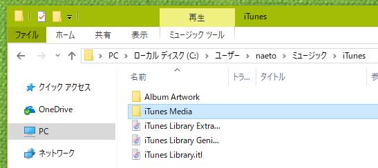 SDカードに音楽ファイルをコピーする