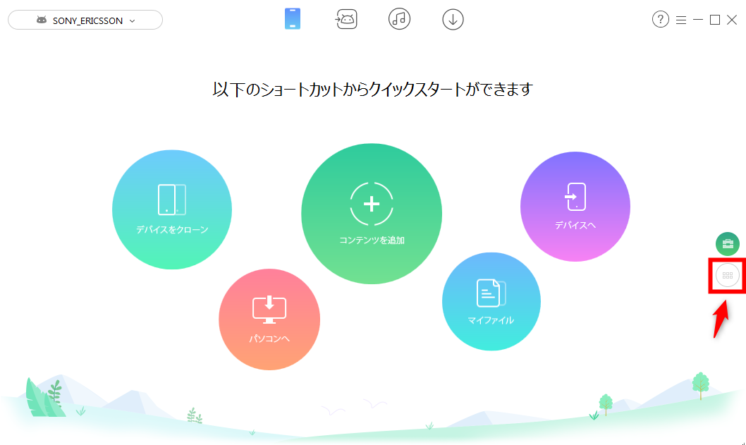 Androidに画像を追加する方法-1