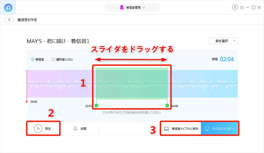 パソコンの音楽をiPhone 8/Xに着メロとして追加する - Step 4
