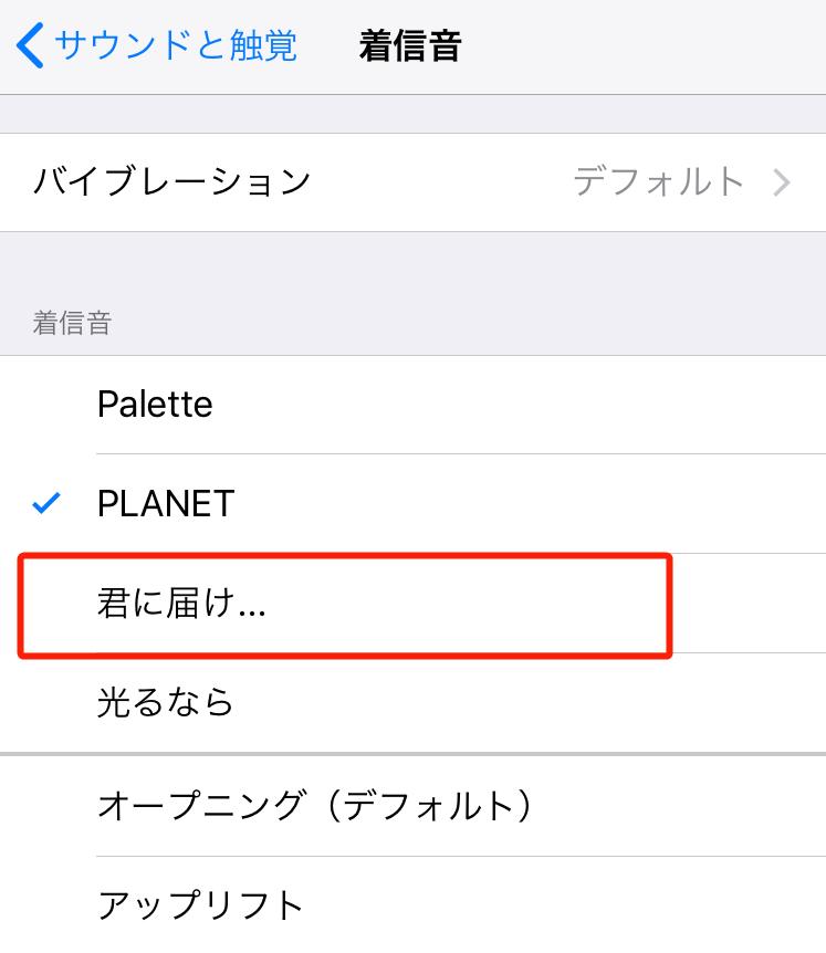 パソコン上の音楽がiPhoneの着信音に追加