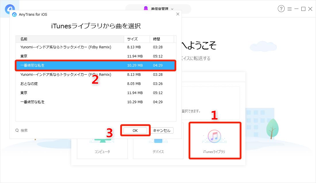 iTunesライブラリからiPhone 8/Xに着信音を追加する - Step 2