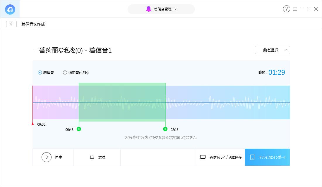 iTunesライブラリからiPhone 8/Xに着信音を追加する - Step 3