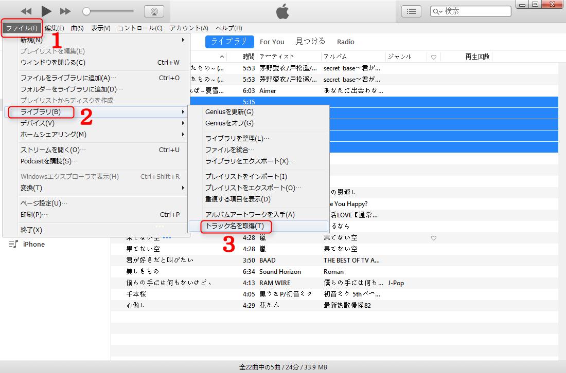 iTunesで曲名の再取得をする方法