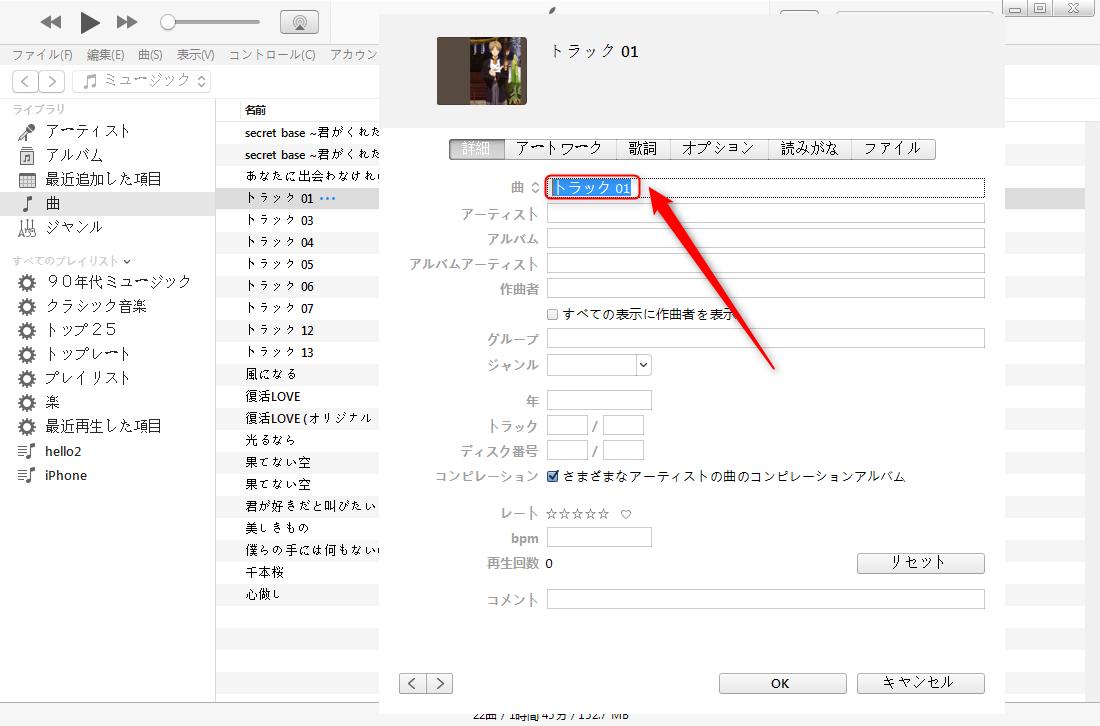 手動的にiTunesで曲名を変更する方法