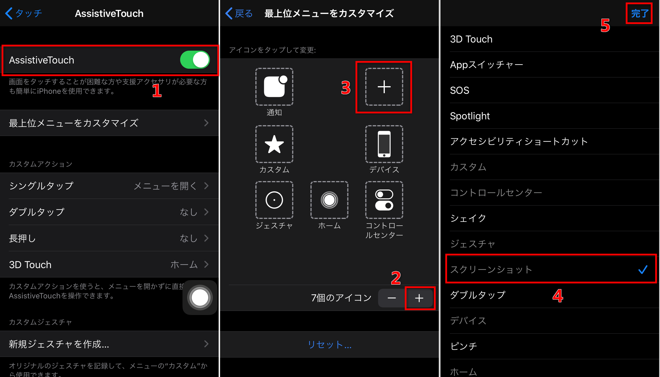 iOS 13を実装したiPhoneでスクリーンショットをAssistive Touchに追加