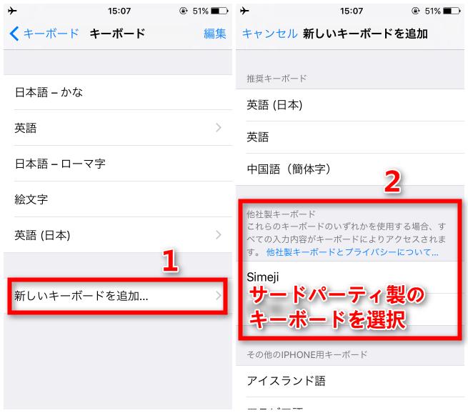 サードパーティ製のキーボードをiPhoneに追加する