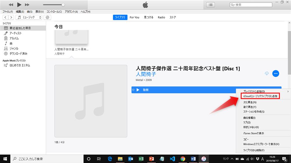 「iCloud ミュージックライブラリに追加」をクリック