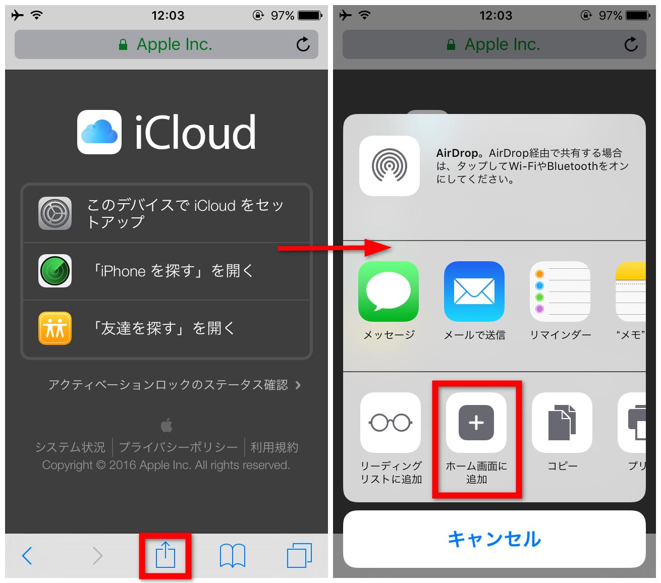 サイトのアイコンをiPhoneのホーム画面に追加する ステップ2