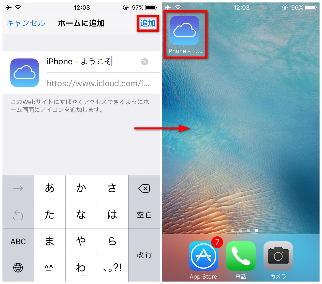 サイトのアイコンをiPhoneのホーム画面に追加する ステップ3