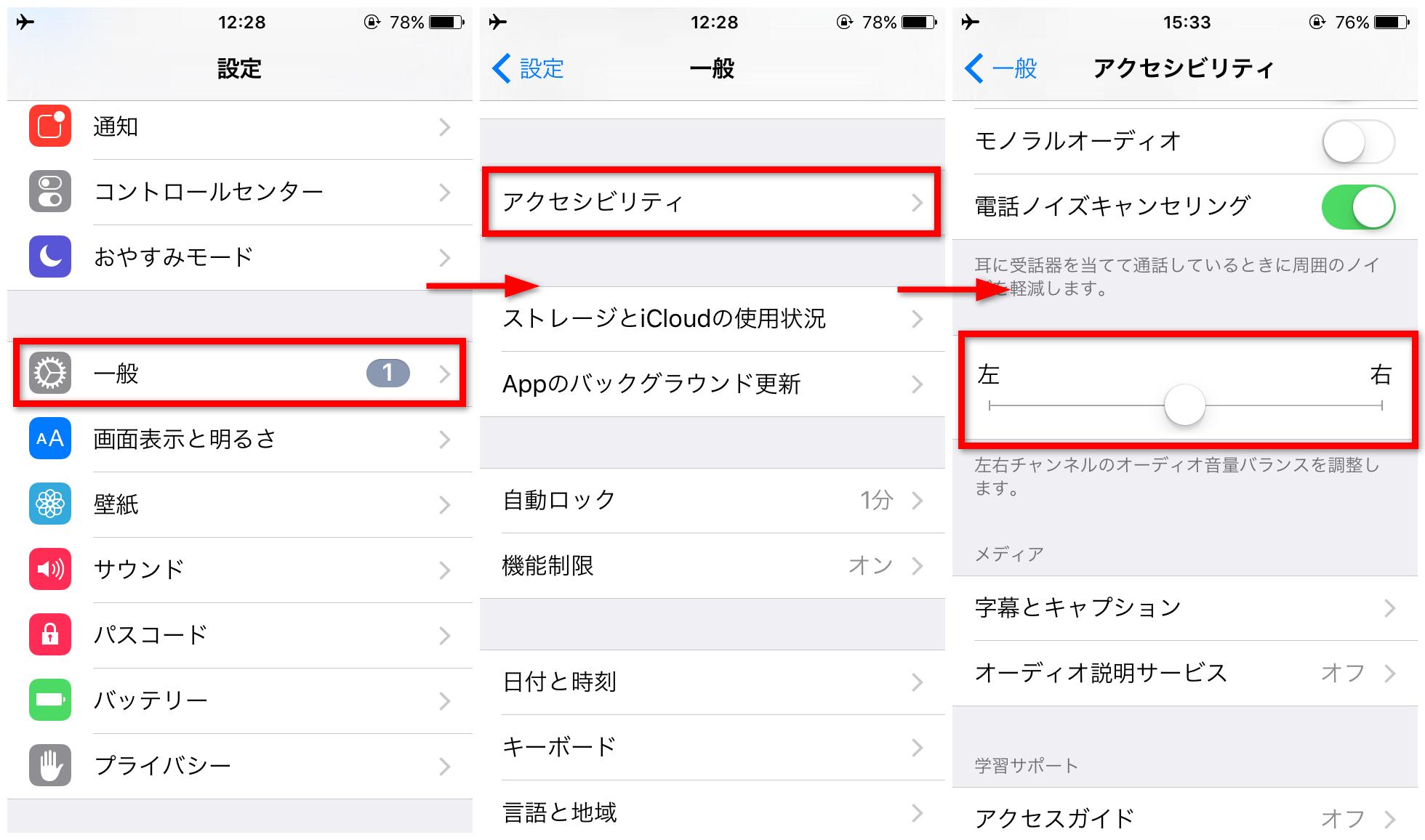 iPhoneでオーディオバランスを調整する手順