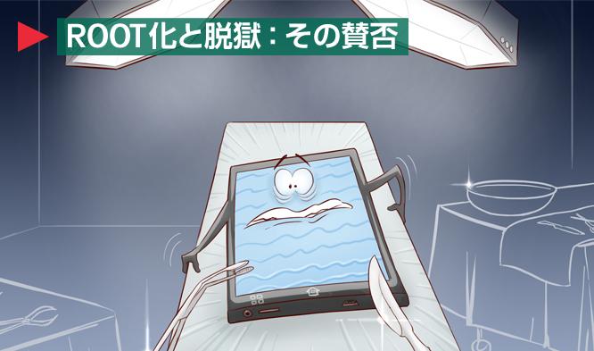 提供:blog.kaspersky.co.jp/rooting-and-jailbreaking/892/