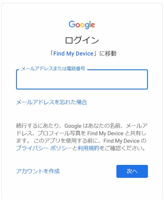 Androidデバイスマネージャーでロック解除 Step 2