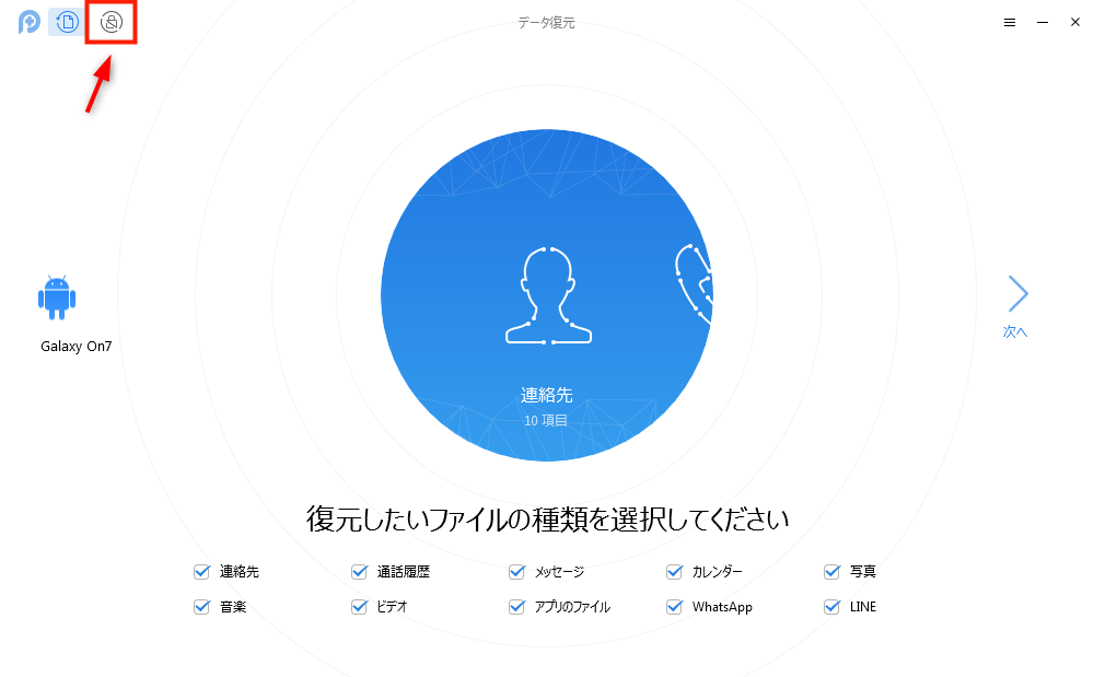 PhoneRescue for Androidでロック解除 Step 1
