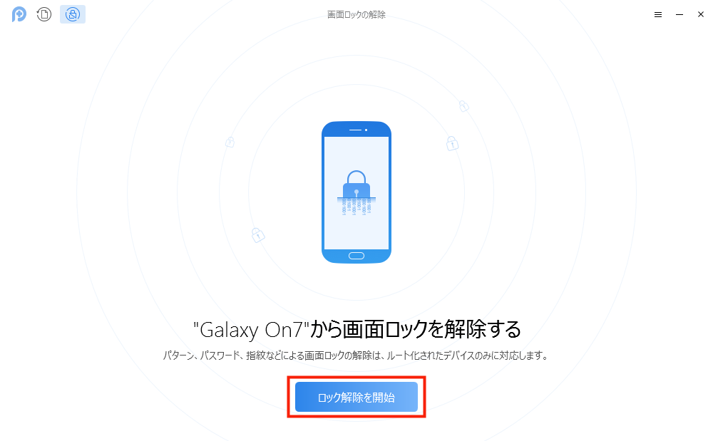 PhoneRescue for Androidでロック解除 Step 2