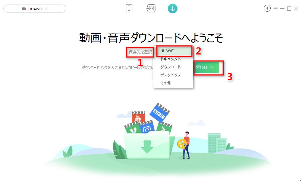 Android動画ダウンローダーを利用する方法 Step 3