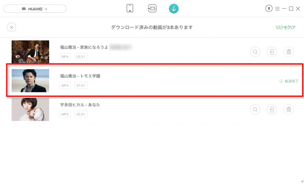 Android動画ダウンローダーを利用する方法