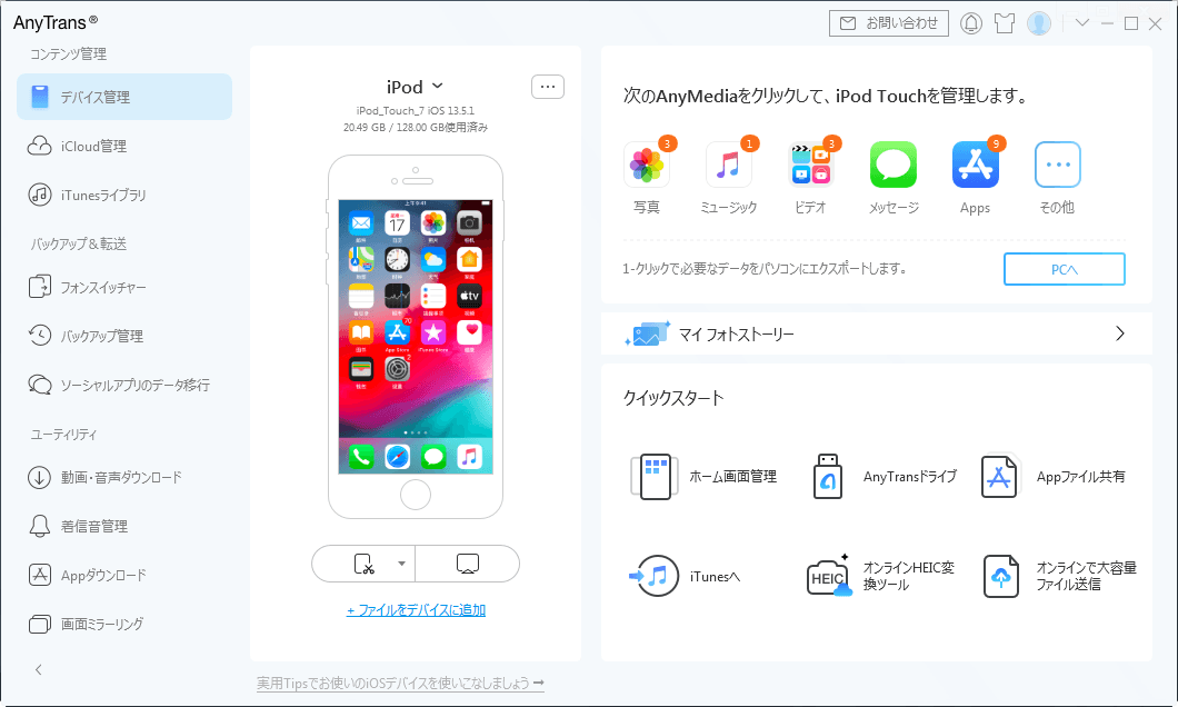 AnyTrans for iOSのホーム画面 - iPod