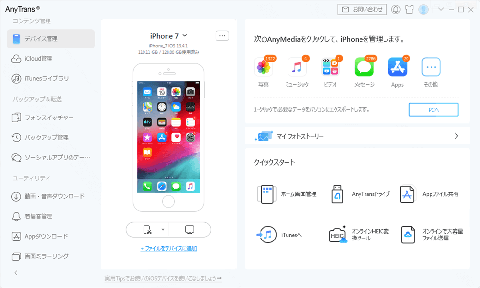 AnyTrans for iOSでiPhone X/8/7/6S/6/SE/5Sをバックアップする
