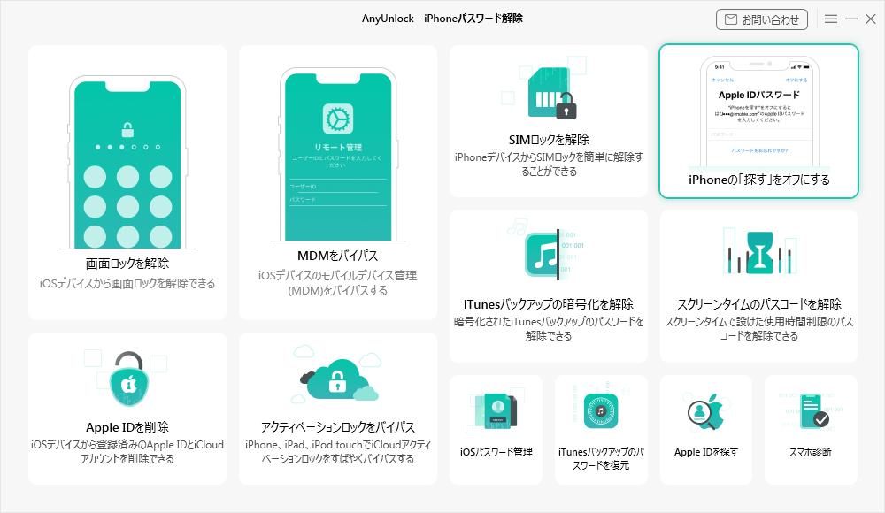 AnyUnlock - iPhoneパスワード解除