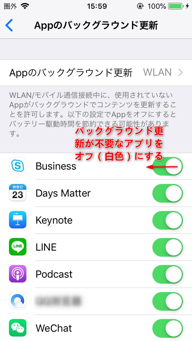バックグラウンド更新が不要なアプリをオフ