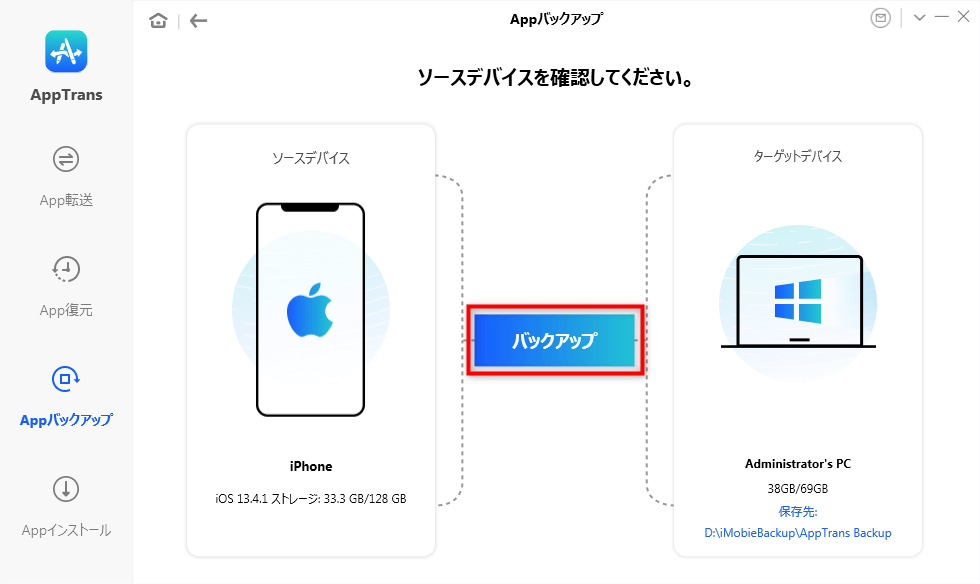 LINEとLINEのトーク履歴をバックアップ