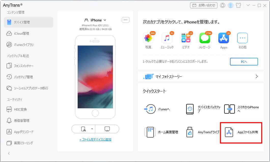 「Appファイル共有」をクリック