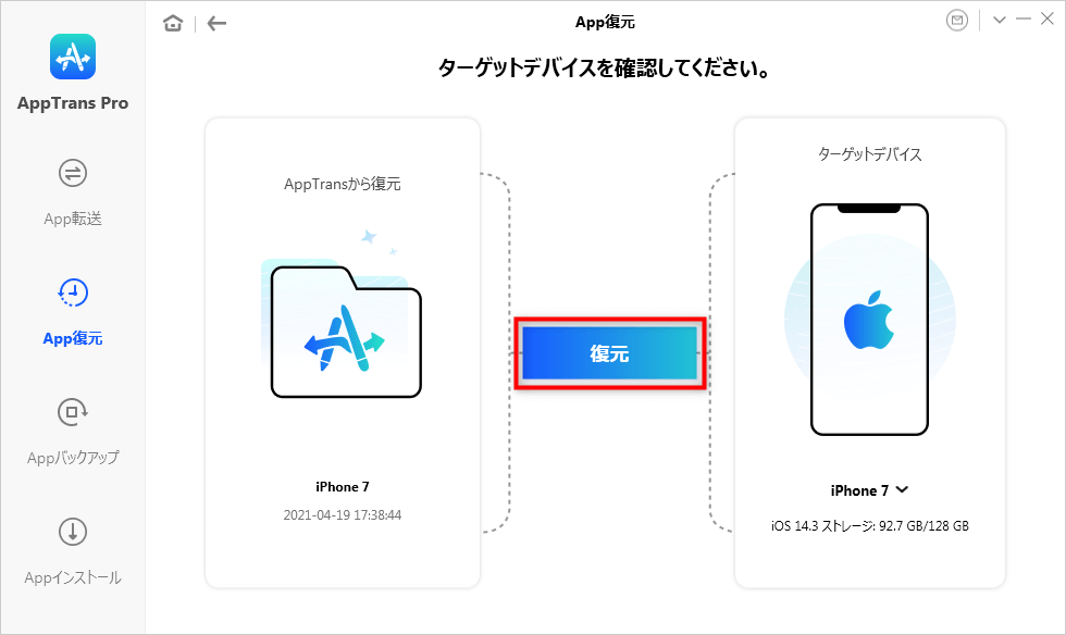 AppTransでiPhoneアプリとアプリデータを復元する