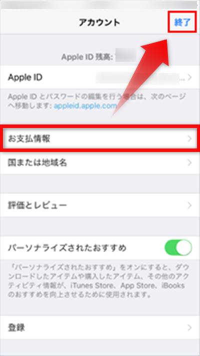 App Storeの支払い情報を設定する手順 方法1