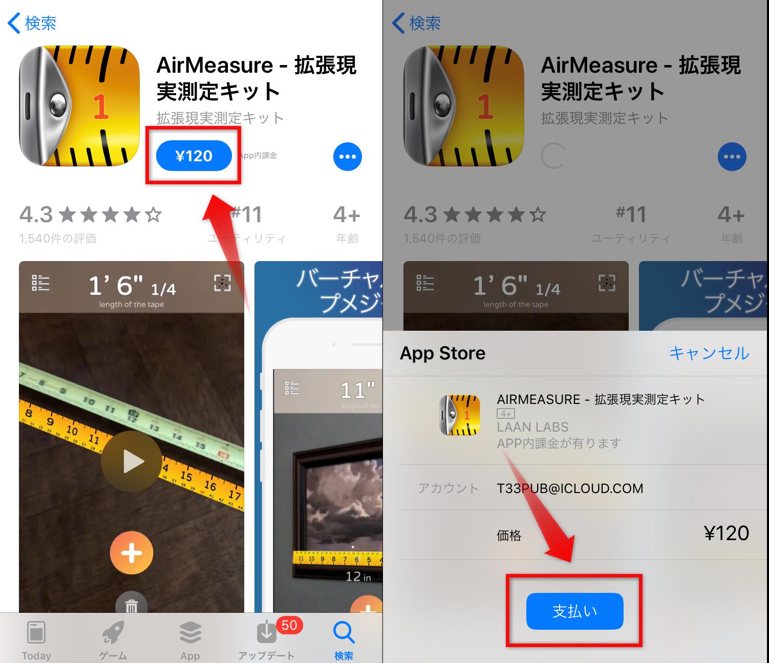 App Storeの支払い方法を設定する