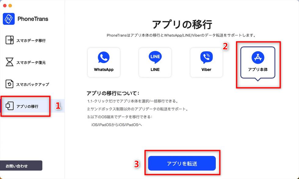 「アプリの移行」機能