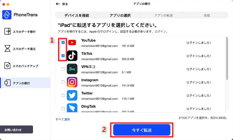 アプリ本体をiPhoneからiPadに転送